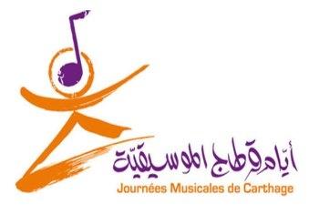 Le giornate musicali di Cartagine 2017 – Tunisi